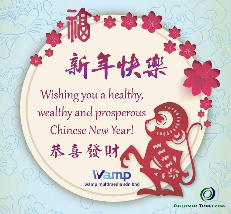 chinese new year greeting 2016 - year of monkey