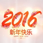 happy new year 2016 chinese design style