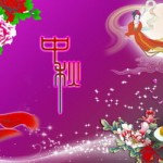 mid autumn festival chinese name